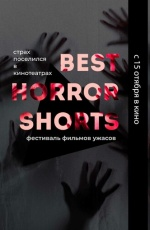 Best Horror Shorts 2020