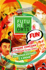 Фестиваль Future Shorts FUN