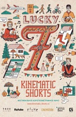 Фестиваль Kinematic Shorts 7