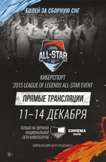 League of Legends: 2015 All-Star Event