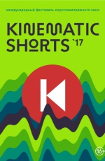 Фестиваль Kinematic Shorts '17