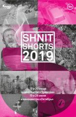 Shnit Shorts 2019. Best of: анимационная программа